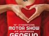 Женева 2009 - постер автосалона